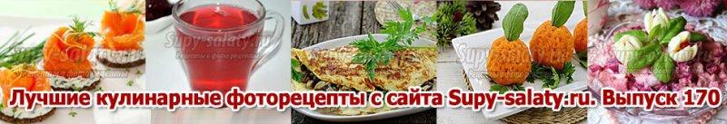 Лучшие кулинарные фоторецепты с сайта Supy-salaty.ru. Выпуск 170