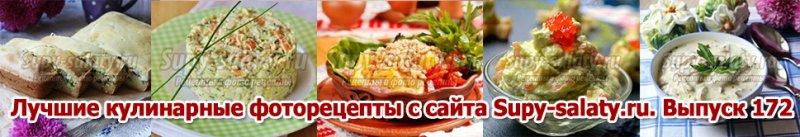 Лучшие кулинарные фоторецепты с сайта Supy-salaty.ru. Выпуск 172