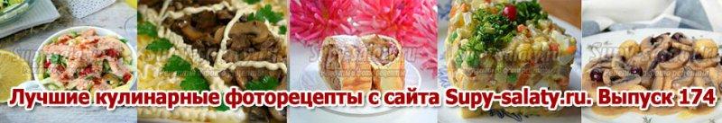 Лучшие кулинарные фоторецепты с сайта Supy-salaty.ru. Выпуск 174