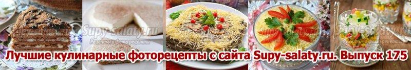 Лучшие кулинарные фоторецепты с сайта Supy-salaty.ru. Выпуск 175
