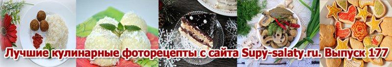 Лучшие кулинарные фоторецепты с сайта Supy-salaty.ru. Выпуск 177