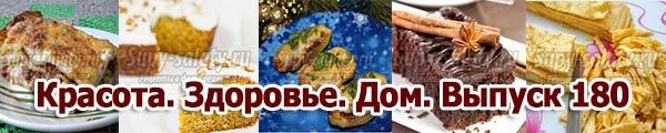 Лучшие кулинарные фоторецепты с сайта Supy-salaty.ru. Выпуск 180