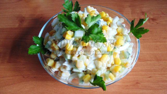 салат с кукурузой и кальмарами