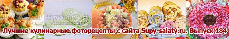Лучшие кулинарные фоторецепты с сайта Supy-salaty.ru. Выпуск 184