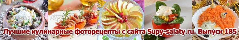 Лучшие кулинарные фоторецепты с сайта Supy-salaty.ru. Выпуск 185