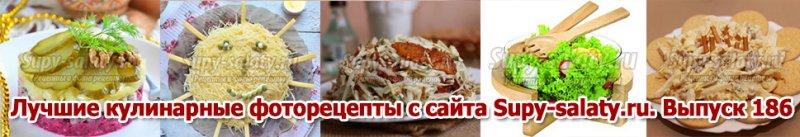 Лучшие кулинарные фоторецепты с сайта Supy-salaty.ru. Выпуск 186