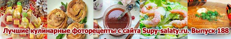 Лучшие кулинарные фоторецепты с сайта Supy-salaty.ru. Выпуск 188