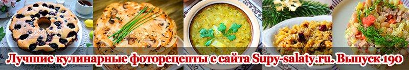 Лучшие кулинарные фоторецепты с сайта Supy-salaty.ru. Выпуск 190