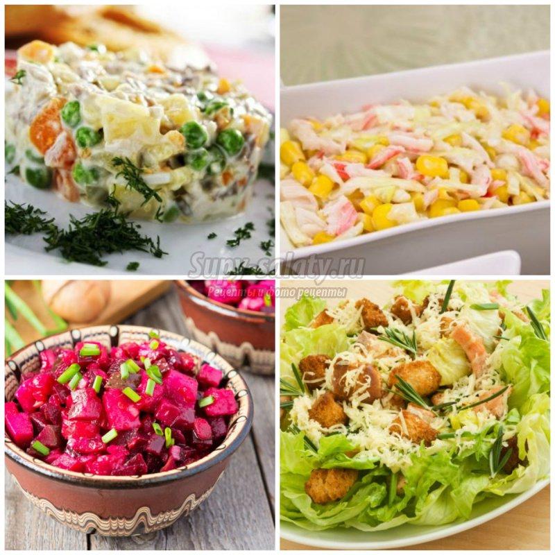Топ салаты рецепты с