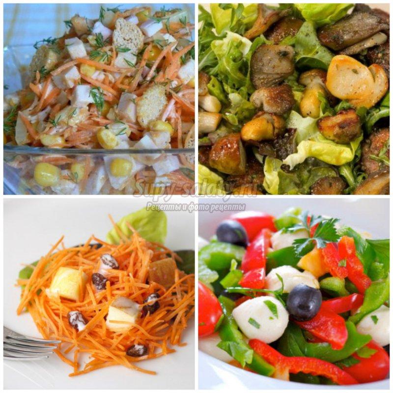 Салаты простых продуктов рецепты фото