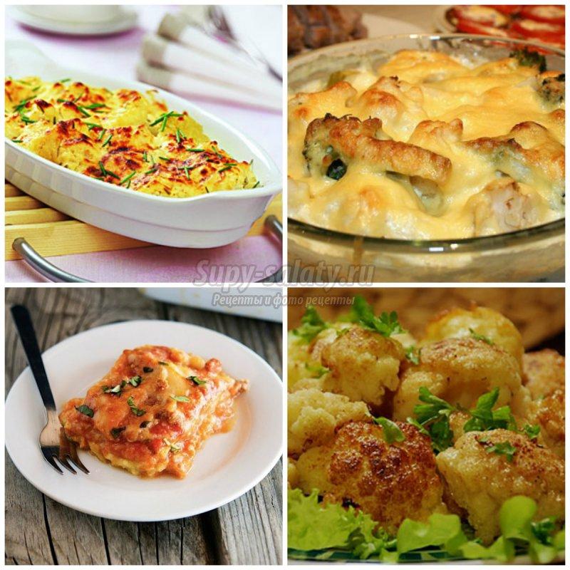 Цветная капуста в духовке: популярные рецепты с фото