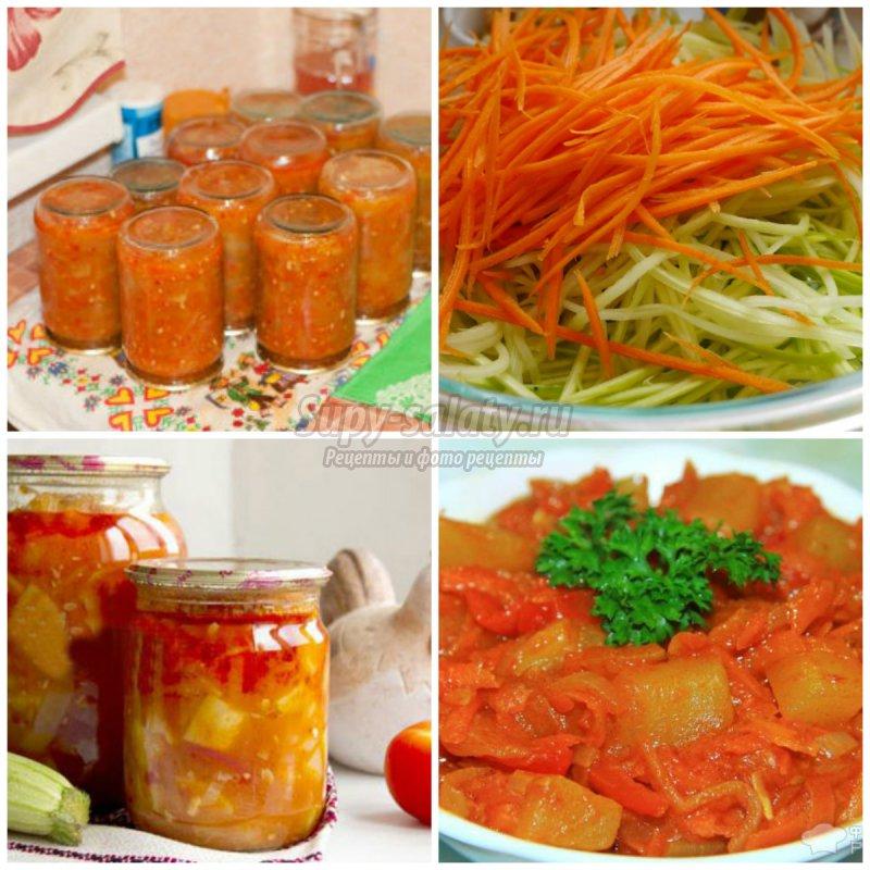 Салат на зиму пошаговые рецепты с