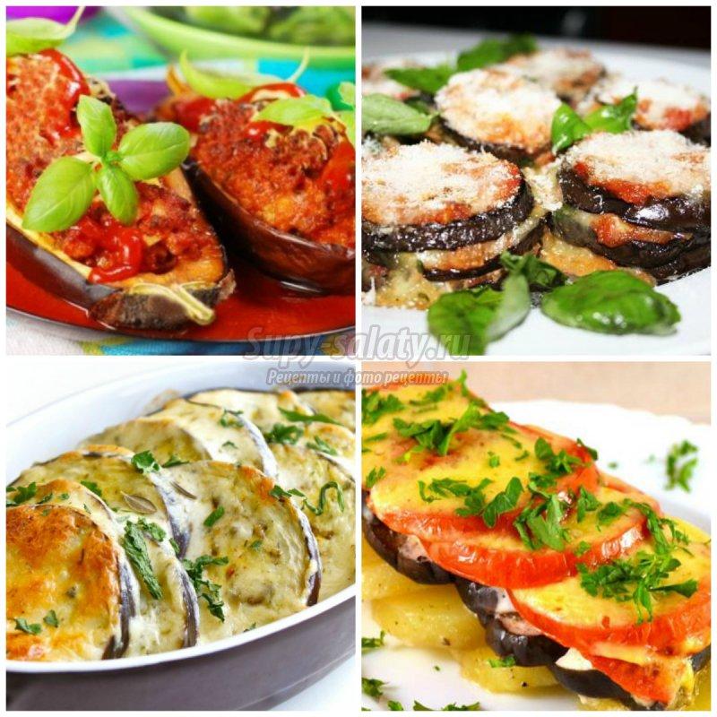 Баклажаны в духовке: популярные рецепты.