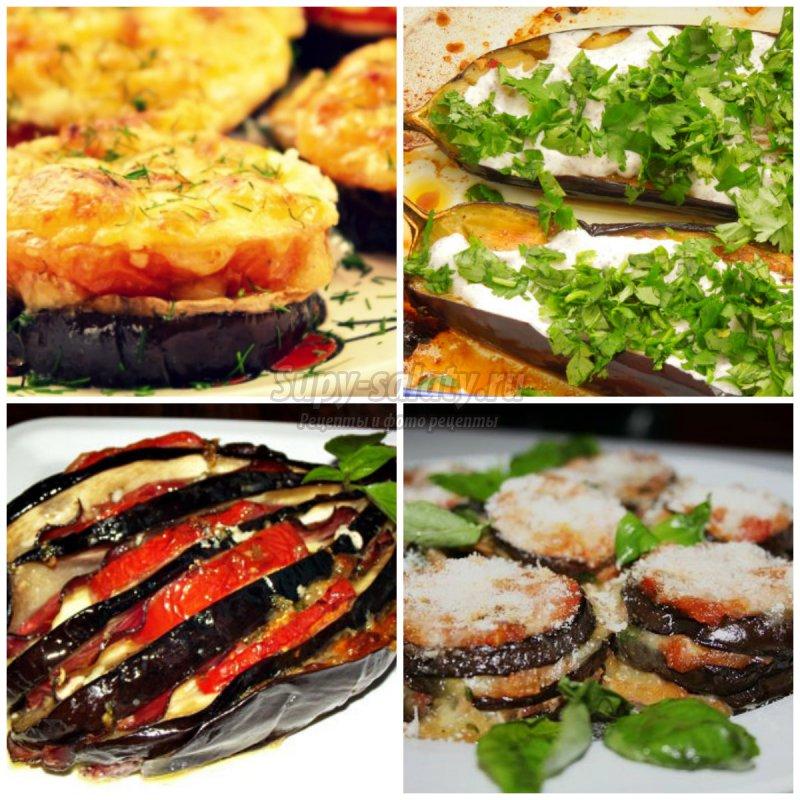 Баклажаны в духовке: популярные рецепты