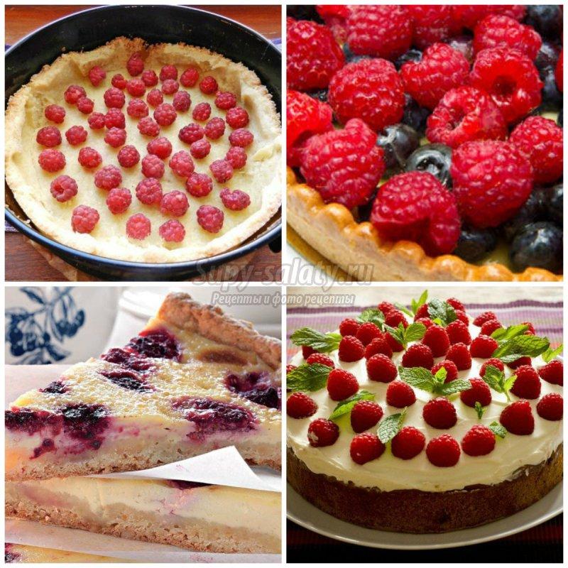 Пироги с малиной: вкусные и простые рецепты с фото
