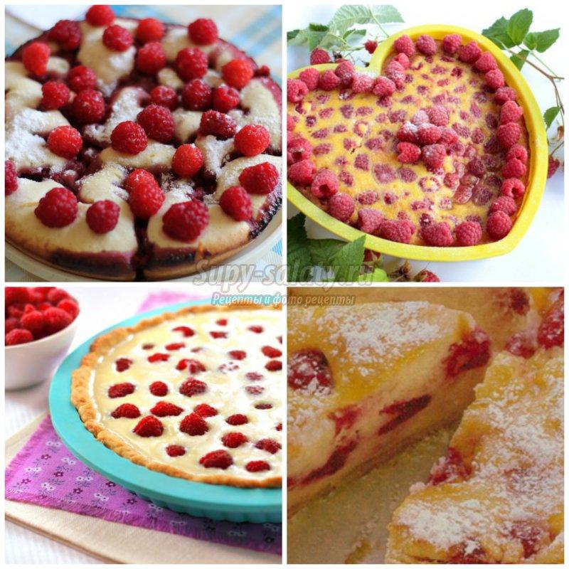 Пирог из замороженной малины рецепт с пошагово
