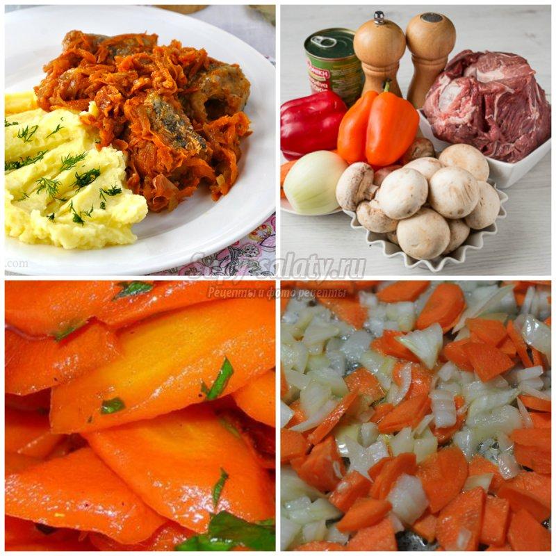 Морковь, тушеная с луком. Популярные рецепты с фото