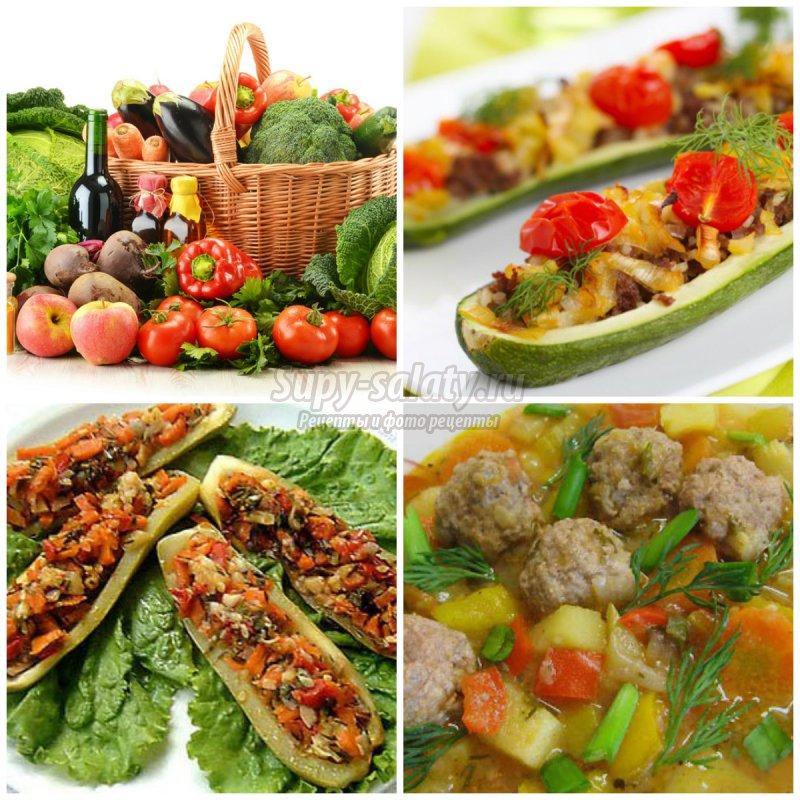 Кабачки с овощами. Как вкусно приготовить?