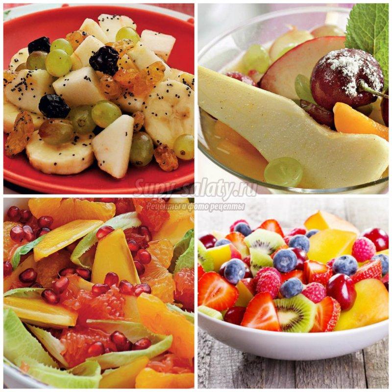 Фруктовый салат: просто, быстро и очень вкусно