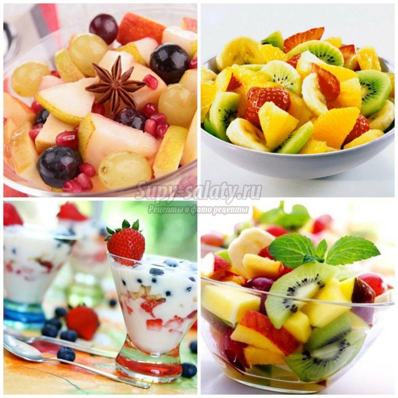Рецепты фруктовый салатов с простые и вкусные