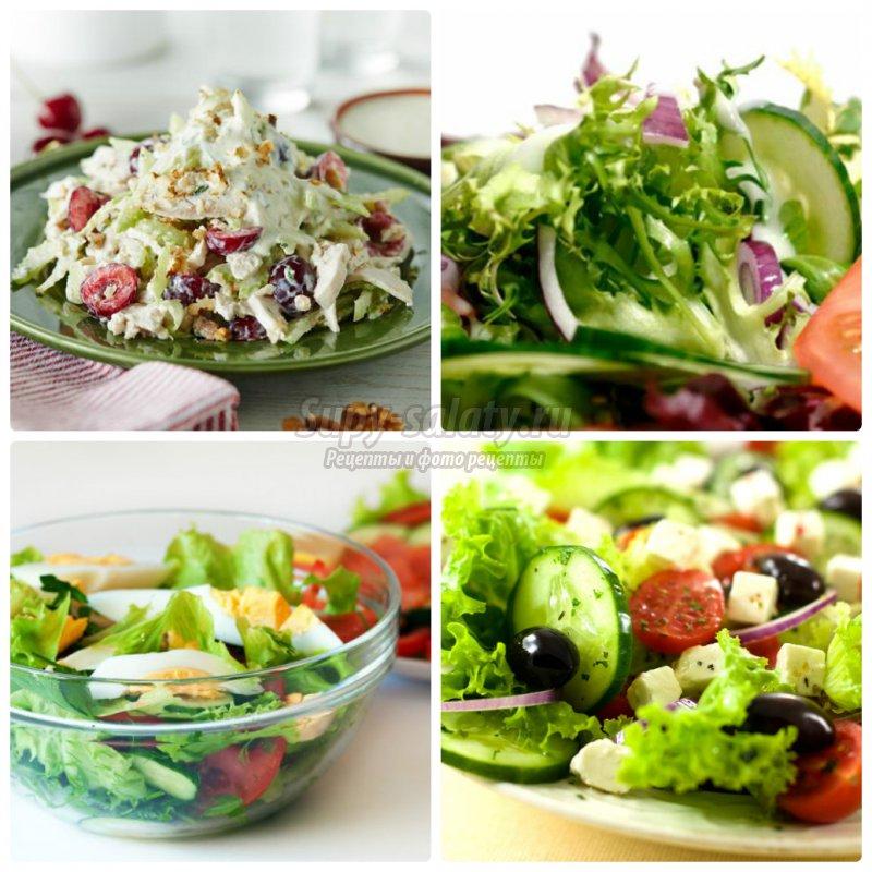 Модные салаты рецепты с фото