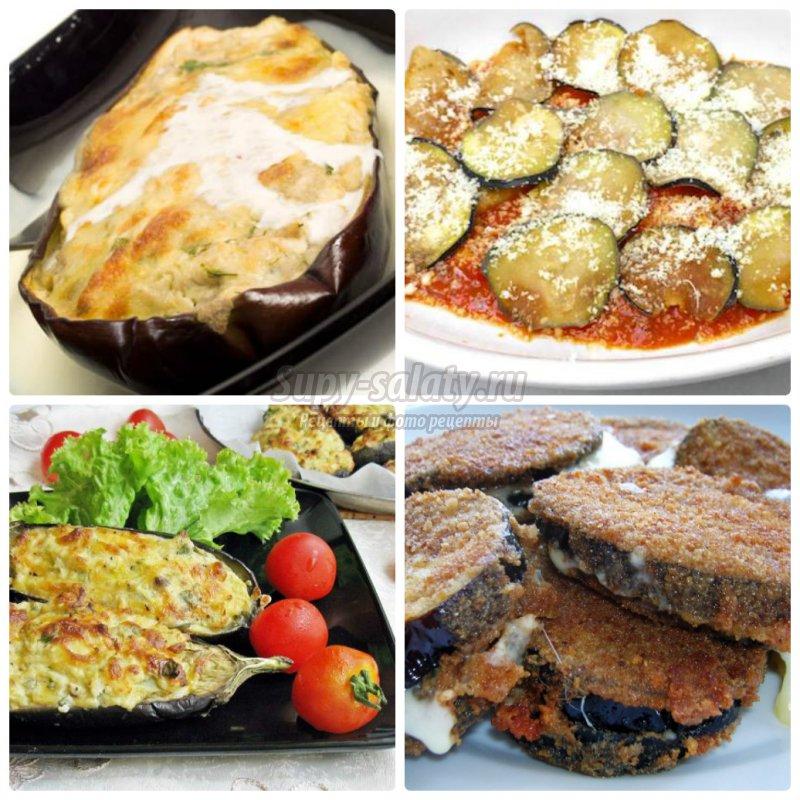 Баклажаны с сыром: лучшие рецепты с фото. Готовим вкусно и просто