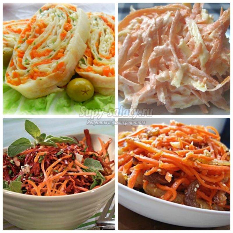 салат с морковкой и с сыром рецепт с фото