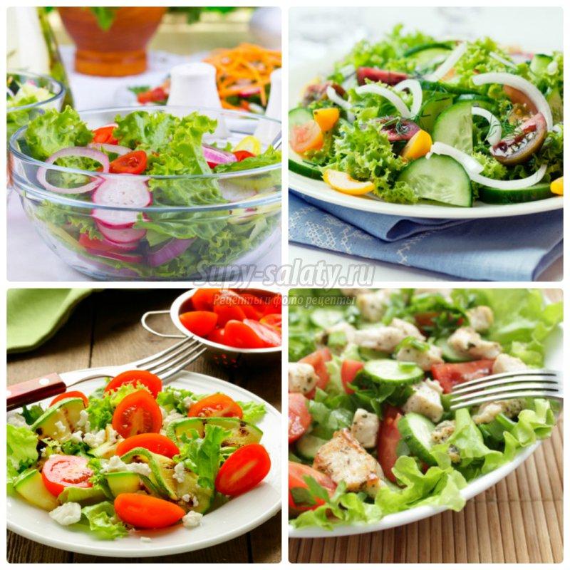 Рецепты вкусных летних салатов. Самые подробные с фото