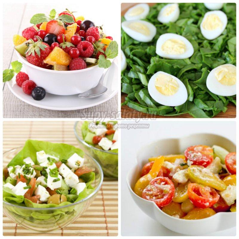 Рецепты вкусных летних салатов. Самые подробные с фото.