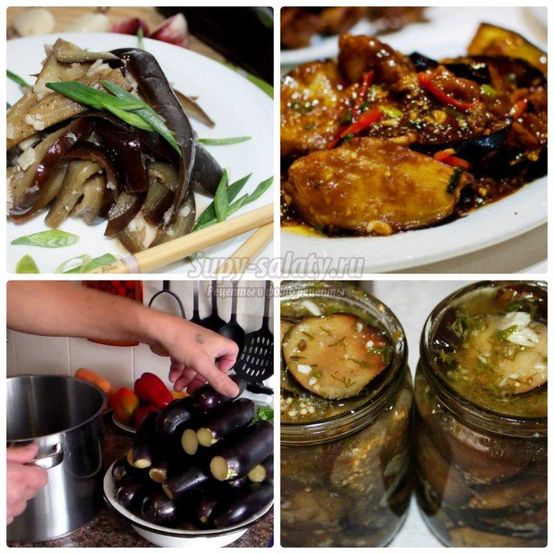 Тонкости приготовления маринованных баклажанов. Только лучшие рецепты на зиму!