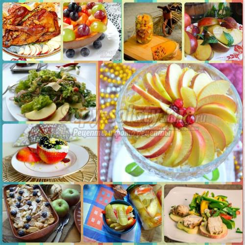 яблочные рецепты