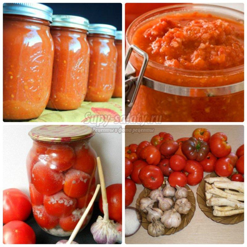 Заготовки с помидорами рецепты