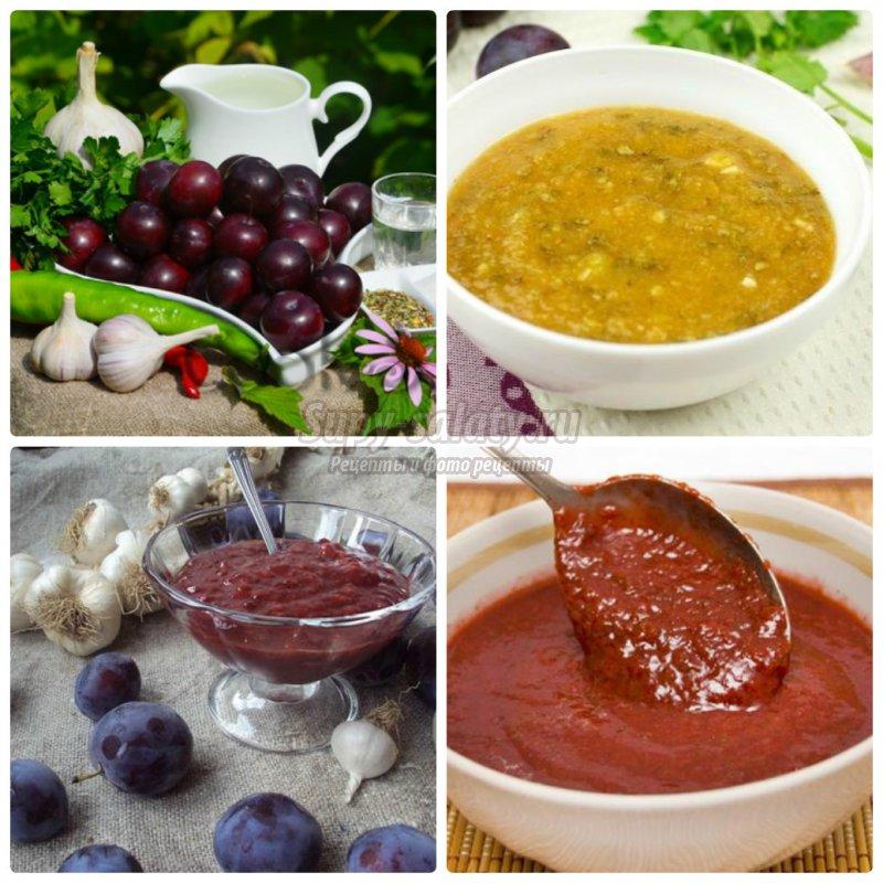 Как приготовить соус из сливы в домашних  466