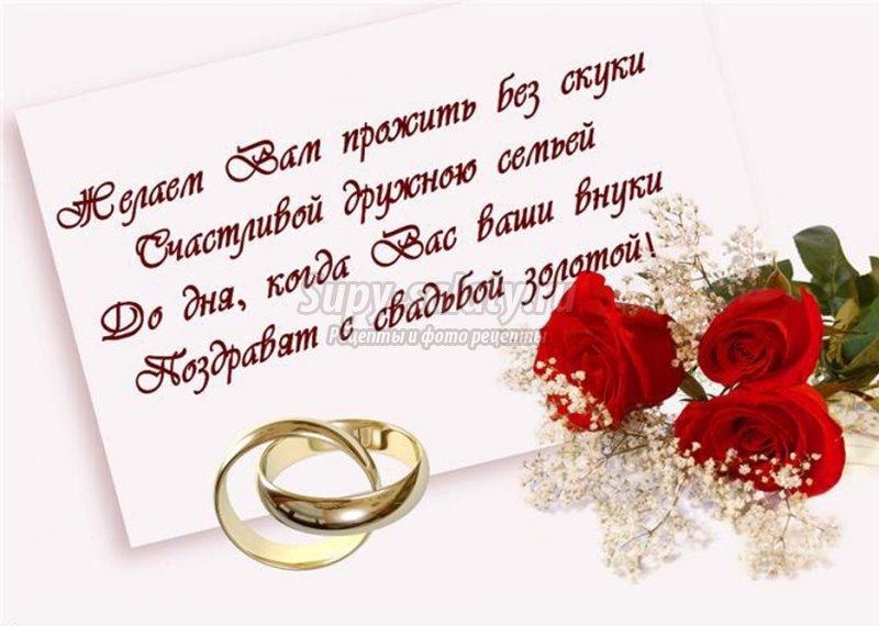 Открытки на годовщину свадьбы