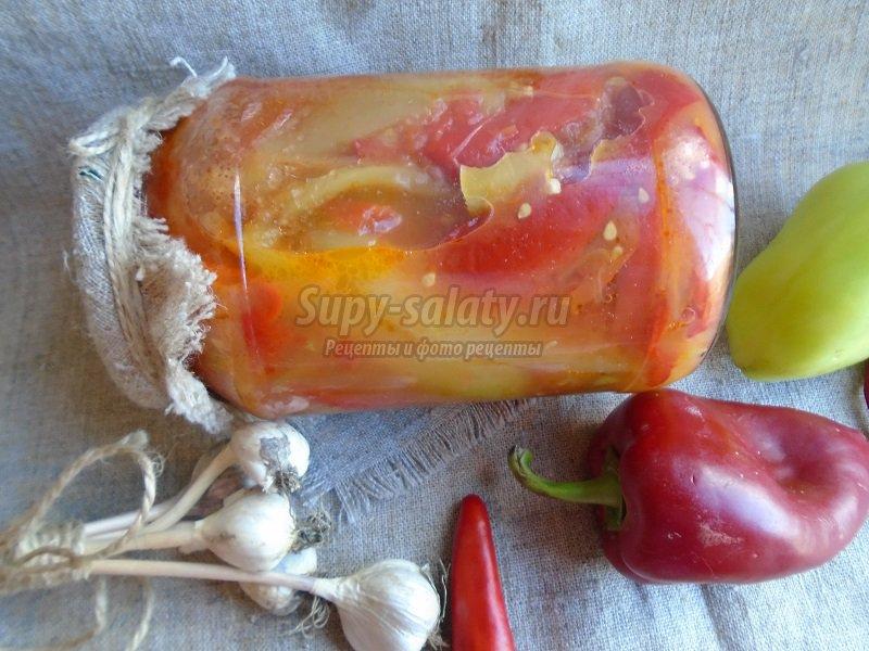 закуска из перца и помидоров на зиму