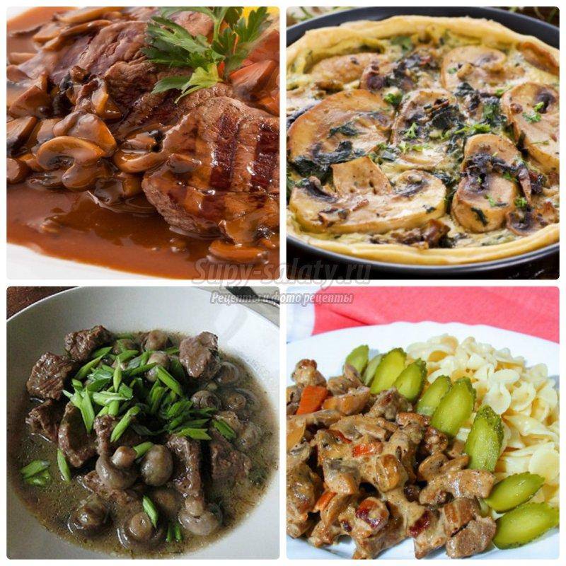 мясо с грибами тушеное в духовке рецепт