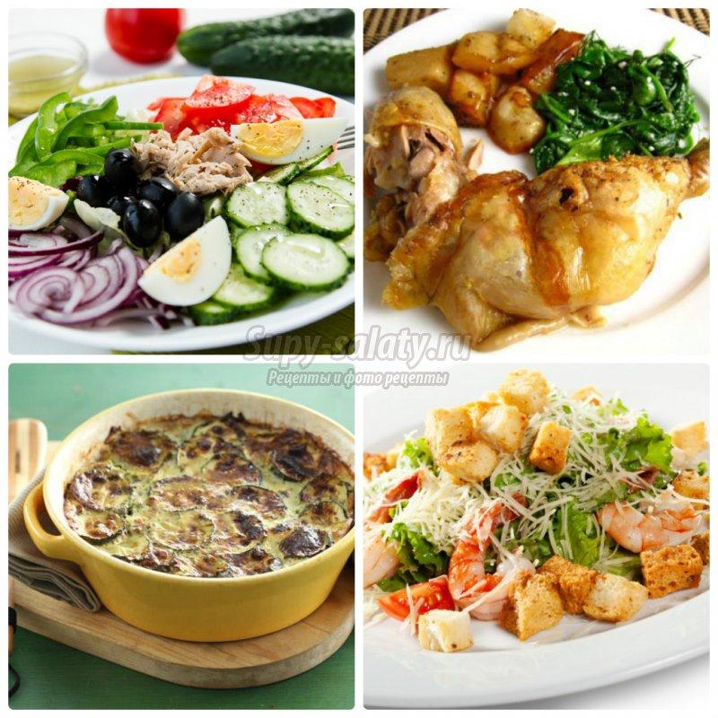 Что приготовить на ужин быстро и вкусно из недорогих продуктов простые рецепты