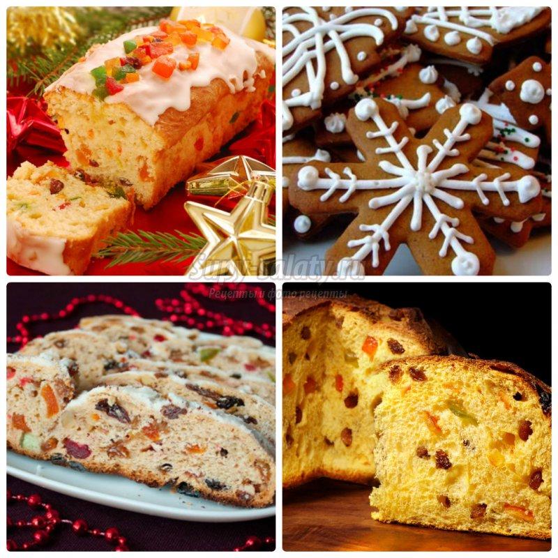 Рождественские рецепты. Самые аппетитные и простые.