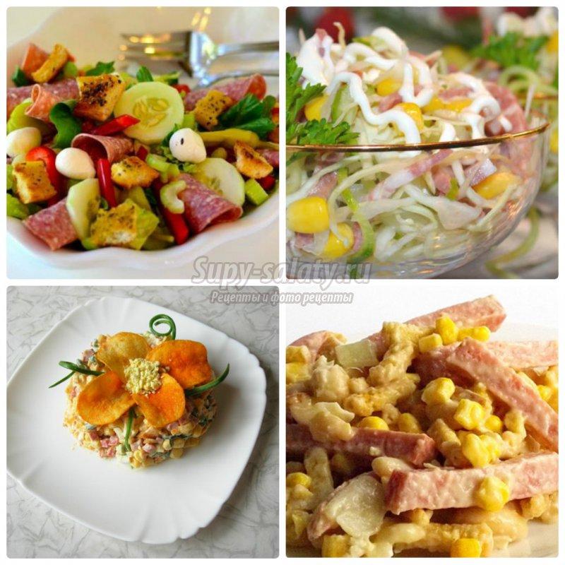 Салаты с колбасой и морковью рецепты с фото