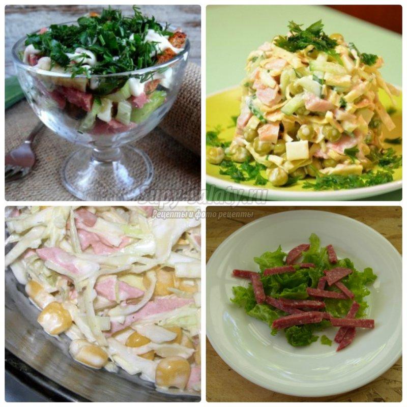 рецепт салата сугробы с колбасой