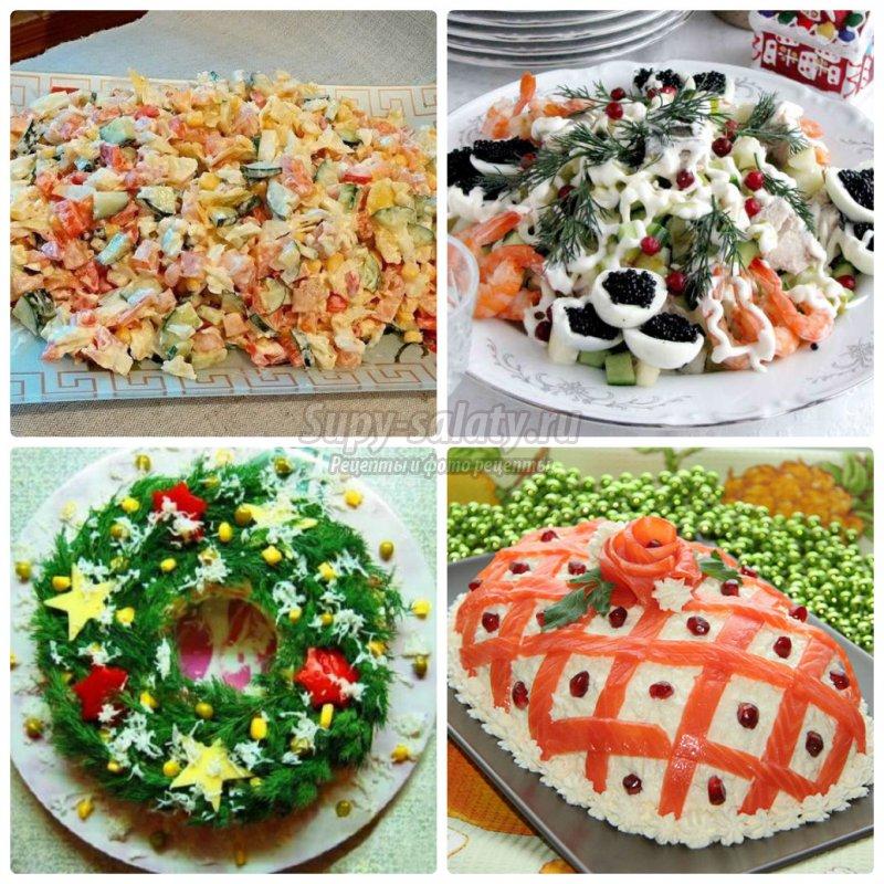 Хорошие рецепты салатов на новый год