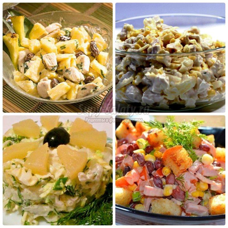 Вкусные салаты с ананасом и курицей и сыром: пошаговые рецепты с фото