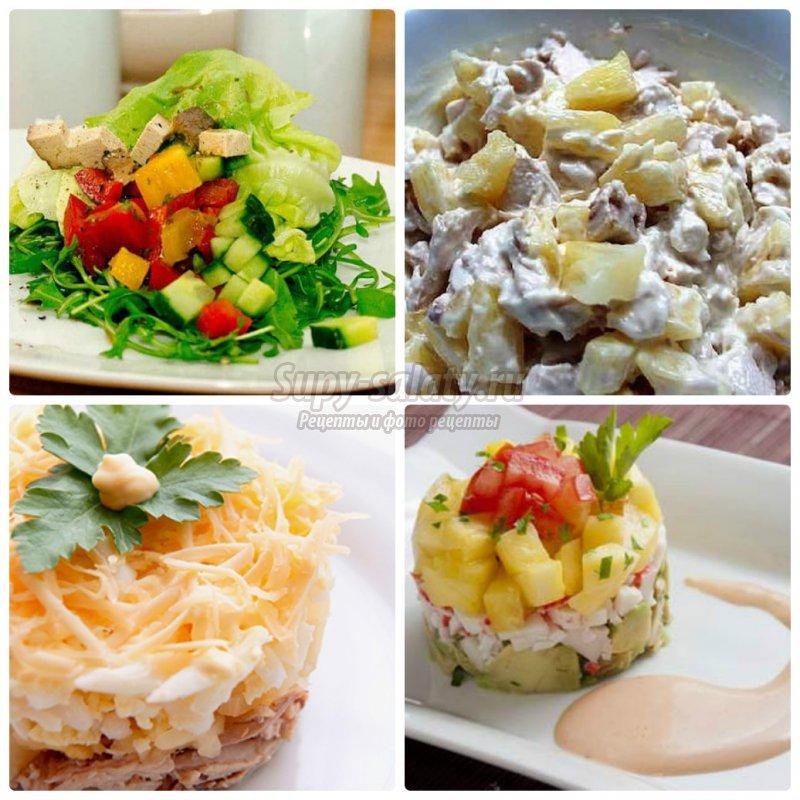 Ананасовый салат с курицей рецепт с пошагово