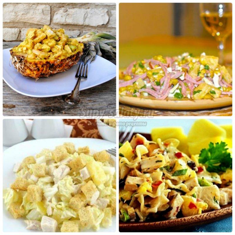 Салат куриный с ананасами пошаговый рецепт 174