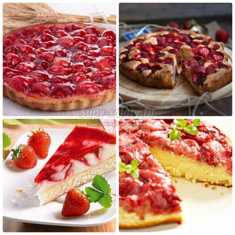 клубничный пирог: лучшие пошаговые рецепты с фото.