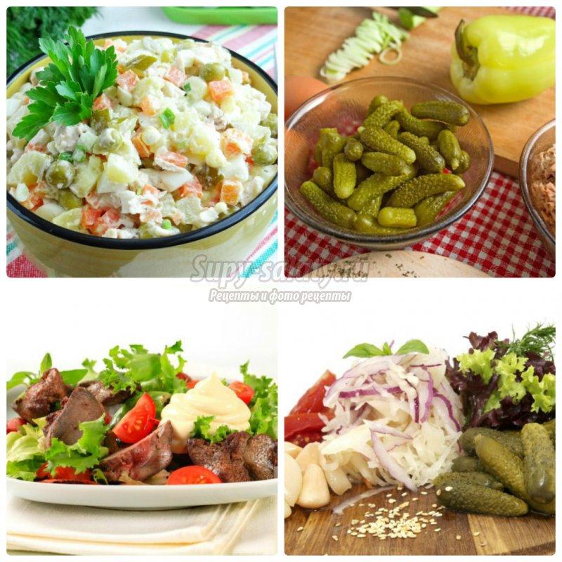 Салат  с солеными огурцами: рецепты с фото пошагово