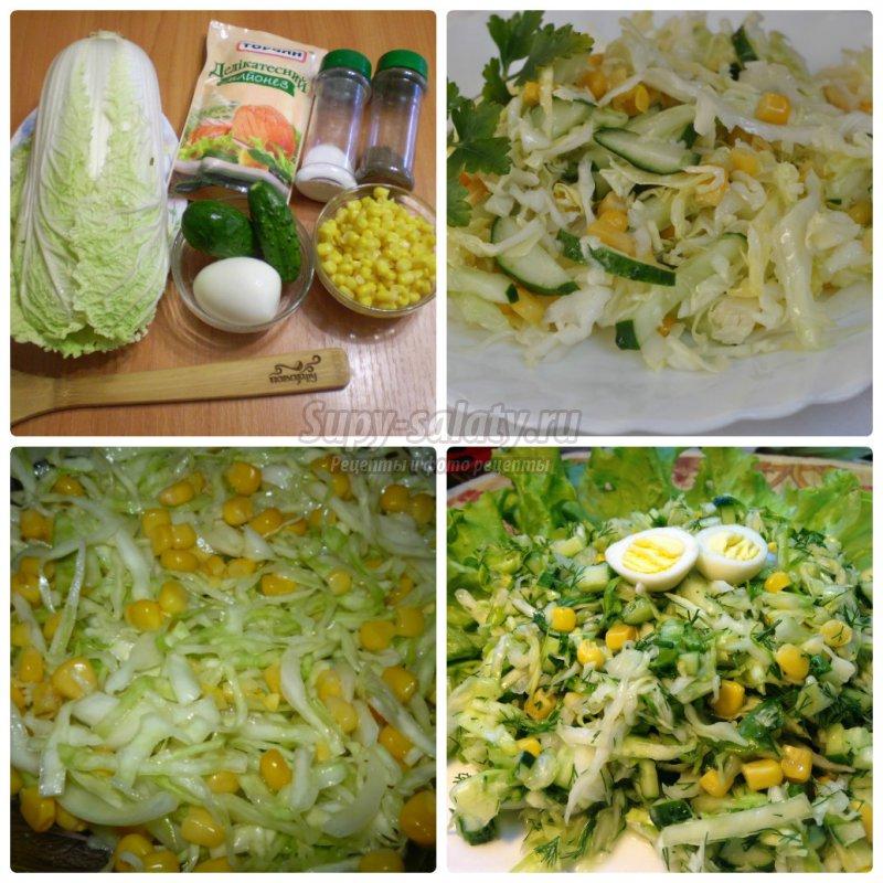 Салат с кукурузой пошаговый рецепт с фото