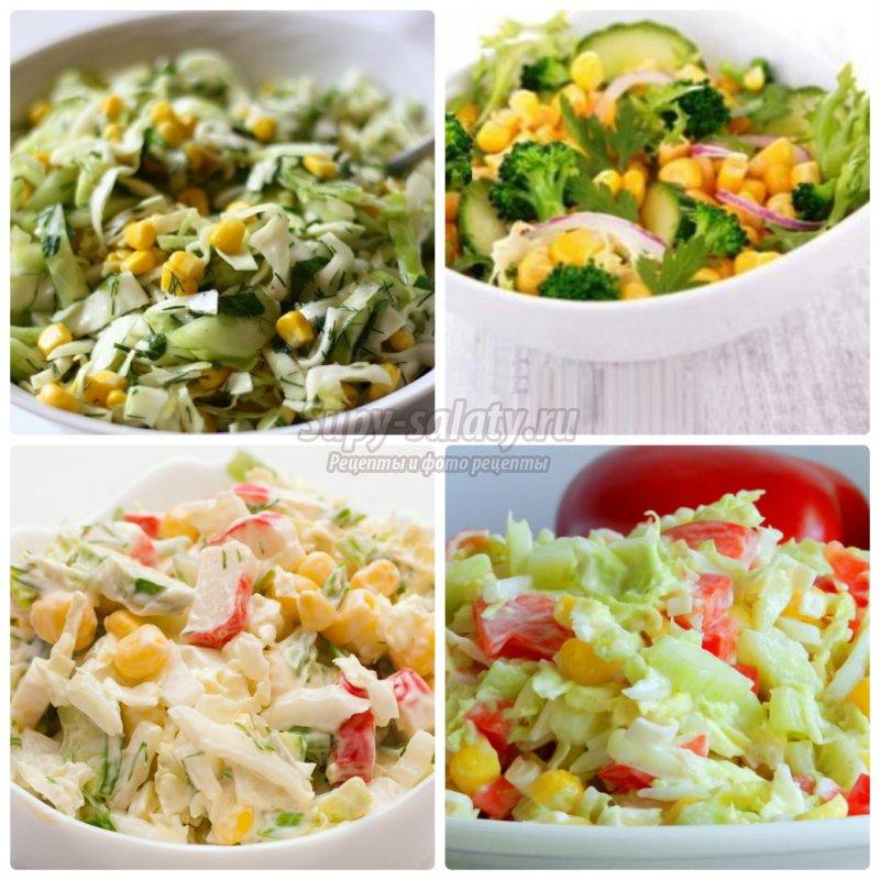 Салат  с капустой  и кукурузой: золотые рецепты с фото