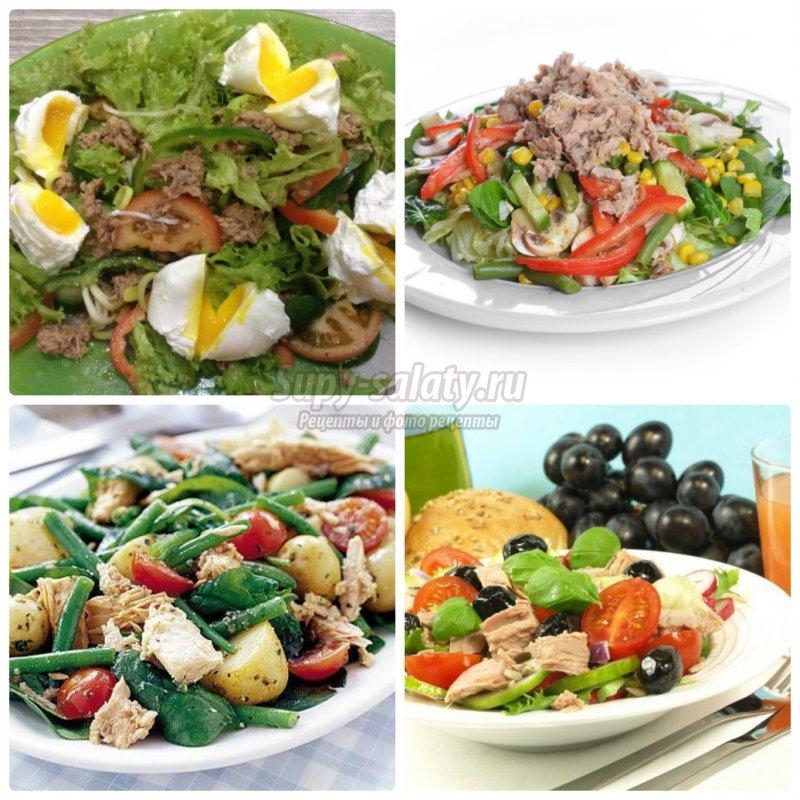 Салат  с тунцом консервированным: пошаговые рецепты с фото.