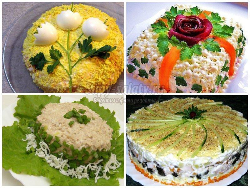 Вкусные салаты к праздничному столу с пошагово в
